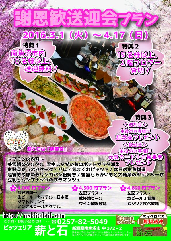 16_歓送迎会プラン_薪と石-01